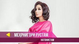 Мехрнигори Рустам - Натонистам