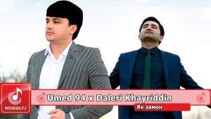 Umed 94 ва Далери Хайриддин - Як замон