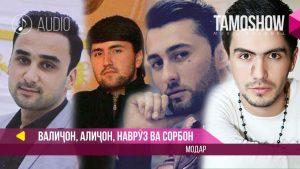 Валичон Асоев, Аличони Рустам, Наврузи Нурзод ва Сорбон Мирзоев - Модар