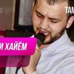 Аниси Хайём - Падар