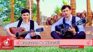 Рамазон Кабиров ва Акбарали Исоев - Чашмонсиёх