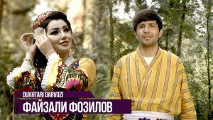 Файзали Фозилов - Духтари Дарвози