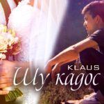Клаус - Шу кадос
