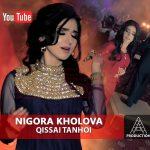 Нигора Холова - Киссаи танхои