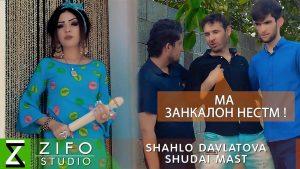Шахло Давлатова - Шудаи маст