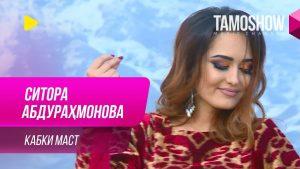 Ситора Абдурахмонова - Кабки маст