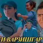 Анисаи Азиз - Дустат дорам