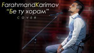 Фарахманд Каримов - Бе ту хорам