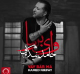 Hamed Nikpay - Vay Bar Ma