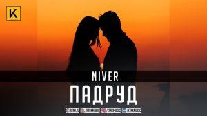 Niver - Падруд