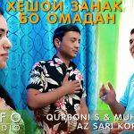 Курбони Сафарзод ва Мухаббат Давлатова - Аз сари кор 3