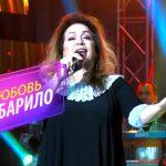 Татьяна Барило - Где ты любовь