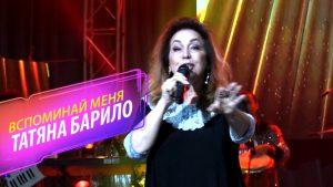 Татьяна Барило - Вспоминай меня всегда