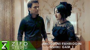 Ахлиддини Фахриддин - Ашки гам 1