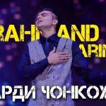 Фарахманд Каримов - Дарди чонкох кисми 2