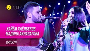Хайём Хаёлбеков ва Мадина Акназарова - Дилхун