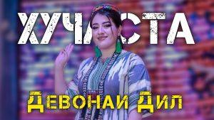 Хучастаи Мирзовали - Паймонаи дил