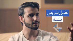 Aqil Sharifi - Tashna