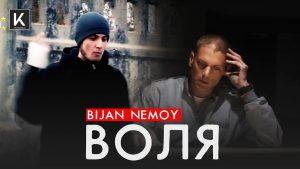 Bijan Nemoy - Воля