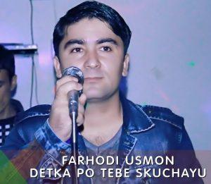 Фарходи Усмон - Детка по тебе скучаю