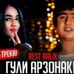 REST Pro (RaLiK) - Гули арзонакм