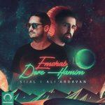Sijal & Ali Ardavan - Emshab Dore Hamim