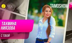 Тахмина Ниязова - С тобой