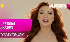Тахмина Ниязова - Ты не достоин меня
