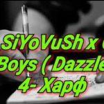 aKa SiYoVuSh x Cash x 2Boys (Dazzle) - 4-Харф