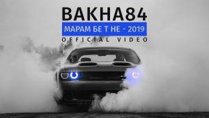 Баха84 - Марам бе т не