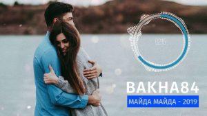 Баха84 - Майда майда