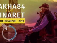 Баха84 ft Минарет - Чуфти нотакрор