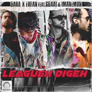 Dara & Erfan ft Gdaal & Imanemun - Leagueh Digeh
