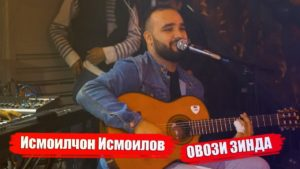 Исмоилчон Исмоилов - Лолаи Сахро