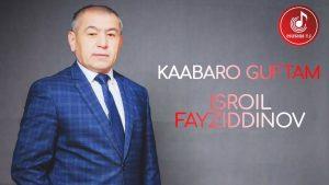 Исроил Файзиддинов - Каабаро гуфтам