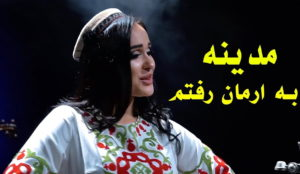 Madina Aknazarova - Ba Armon Raftam