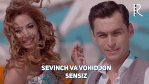 Sevinch Mo'minova va Vohidjon Isoqov - Sensiz