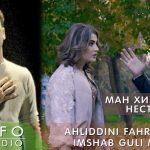 Ахлиддини Фахриддин - Имшаб гули ман
