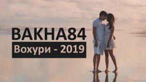 Баха84 - Вохури