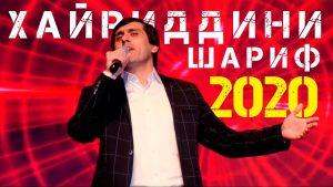 Хайриддини Шариф - Гули Райхонам