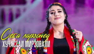 Хучастаи Мирзовали - Себа ларзонед