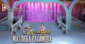 Матлуба Рахимова - Ёд мекуни