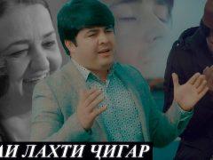 Наимчони Саидали - Оча