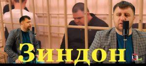 Назири Иброхим - Зиндон