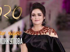 Нигина Амонкулова - Масти чаро
