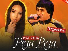 REST Pro (RaLiK) - Реза реза