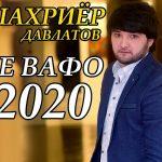 Шахриёр Давлатов - Бевафо ёрам