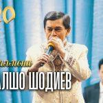 Афзалшо Шодиев - Вой аз ин мусалмони