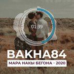Баха84 - Мара накы бегона