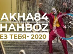Баха84 ва Шахбоз - Без тебя